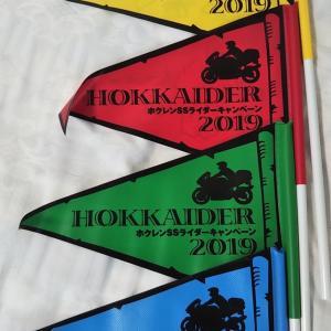 「ダイナ・ローライダーで行く、道東ツーリング2019」(最終日、根室から札幌へ)