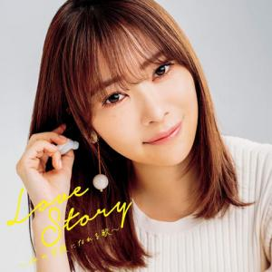Love Story~私が笑顔になれる歌~ [CD]
