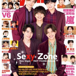 TV LIFE(テレビライフ) 2020年22号 [雑誌]