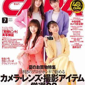 CAPA 2021年7月号 [雑誌]