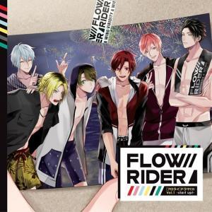 FLOW//RIDER ドラマCD Vol.1 ―START UP!― その他特典付きグッズ各種!アニメイトで予約受付中!