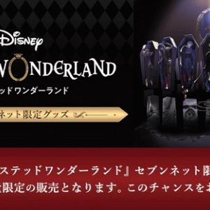 数量限定!『ディズニー ツイステッドワンダーランド』 セブンネット限定グッズ予約開始!