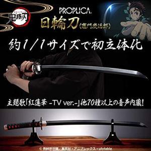 あみあみで14%OFF! 鬼滅の刃 『日輪刀』が初の約1/1 『PROPLICA』で登場!
