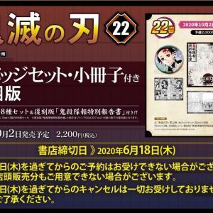 アニメイトで購入可能! 【コミック】鬼滅の刃(22) 缶バッジセット・小冊子付き同梱版