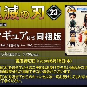 アニメイトで予約可能! 【コミック】鬼滅の刃(23) フィギュア付き同梱版