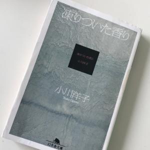 『凍りついた香り』 小川洋子