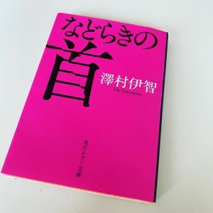 『などらきの首』 澤村伊智