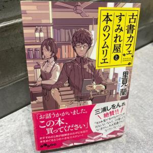 『古書カフェすみれ屋と本のソムリエ』 里見蘭