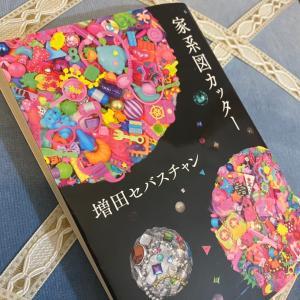 『家系図カッター』 増田セバスチャン