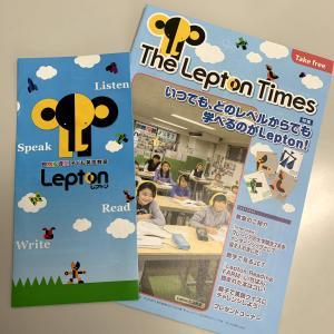 小1&小3 気になってた英語教室レプトン(Lepton)にまずは資料請求。