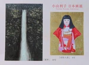 小山利子 日本画展