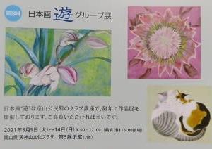 日本画 遊 グループ展 のDMが出来ました