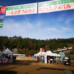 日本で唯一?な豊松のイベント
