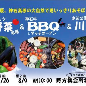 【7/26,8/9開催】オーガニック夏野菜収穫&神石牛BBQ&川遊び in 広島県神石高原町