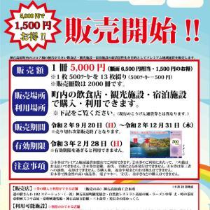 【対象店舗まとめ】30%還元PayPayキャンペーン&30%得する神石高原プレミアム通貨