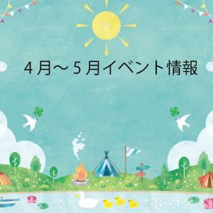 2021年【4月野外イベントまとめ】車輪村、湖水開き、きゃんぷ de ぎゅう  広島県神石高原町