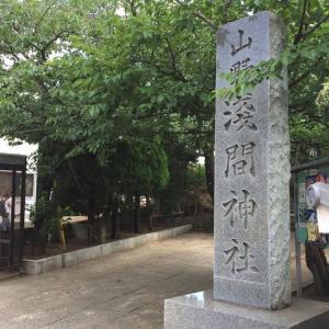 「令和二年度山野浅間神社祭礼」は中止となりました。