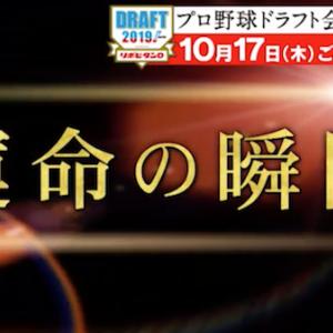 2019 プロ野球ドラフト会議 実況会場 17:00開始