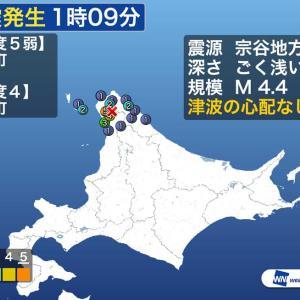 北海道で最大震度5弱の地震