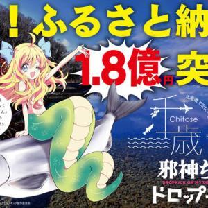北海道千歳市、邪神ちゃんのおかげで1.8億円儲けてしまう