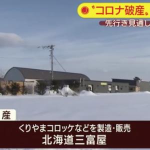 北海道栗山町の会社、新型コロナの影響を受け倒産