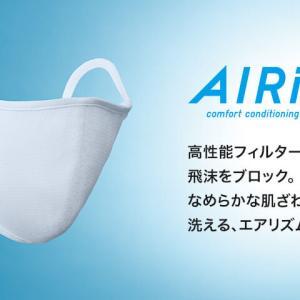 ユニクロ「エアリズムマスクを発売するぞ!」ワイ「通気性よくて汗すぐ乾いて冷たくて最高やん!」