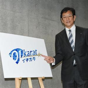 日ハム今季スローガン『01karat~イチカラ~』に決定wwwww