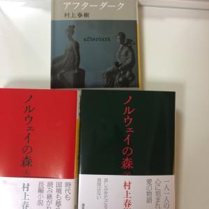 村上春樹3冊