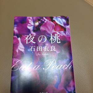 「夜の桃」石田衣良
