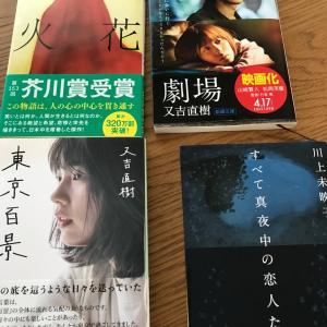 まとめて4冊