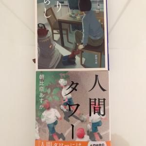 「ふたりぐらし」桜木紫乃「人間タワー」朝比奈あすか