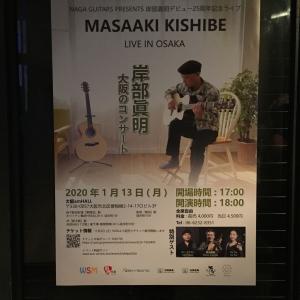 岸部眞明25周年記念ライブ in OSAKA
