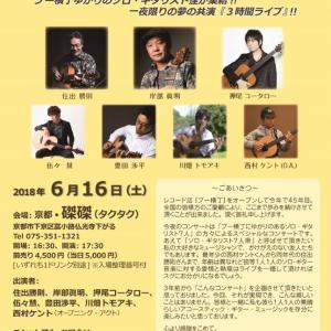 プー横丁45周年スペシャル・ライブ at 磔磔