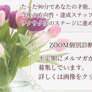 【明日募集開始3名様】ZOOM個別診断会