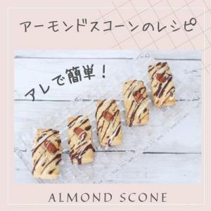 アーモンドスコーンのレシピ Butter Milk Almond Scones