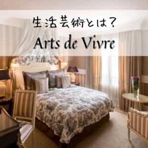 アール ド ヴィーヴル <Art de Vivre> とは? 五感で愉しむ生活芸術