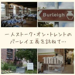 ストーク・オン・トレントにあるバーレイの工房を訪ねて 佐倉マナーハウス Part2