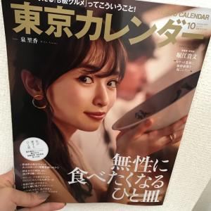 東京カレンダーの魅力