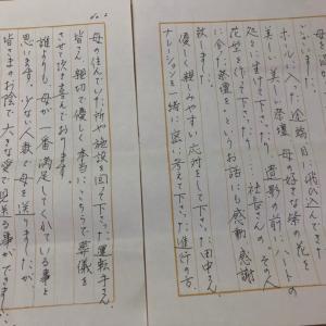 No.626 感謝のお手紙