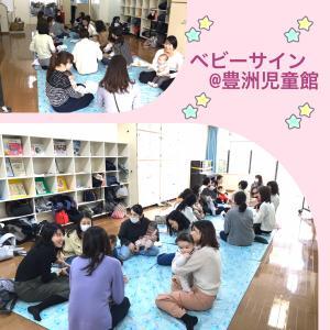 ベビーサインイベント@豊洲児童館様 開催報告☆