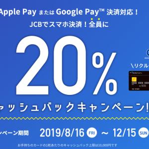 QUICPay×JCBクレカで20%還元中!意外と少ない対応カード。追加するなら年会費無料の対応カード2枚がおすすめ。