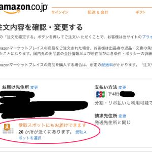 Amazonの「受取スポット」で荷物を受け取ってみました。利用方法と注意事項のまとめ。