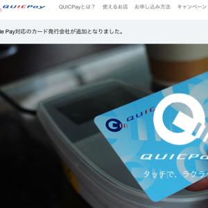 QUICPay×JCBクレカで20%キャッシュバック中!キャンペーン参加方法と実際に登録できたイチ押しカード