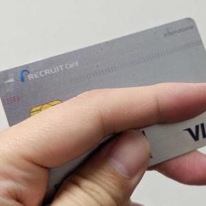 貯蓄ゼロ毎月赤字の我が家ですが、リクルートカードのポイントでコツコツ旅費を貯めています。1.2%還元のリクルートカードの勧め。