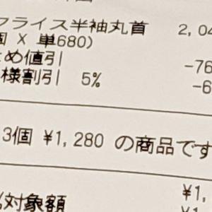 AEONでインナーシャツをお得に購入(^^)まとめ割引+AEONカードで1枚213円!QUICPay併用で175円!!
