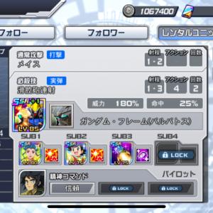 スパロボDDガンダムバルバトスやっと攻撃力7000超えた(๑╹ω╹๑ )スーパーロボット大戦DD無課金攻略