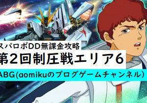 【スパロボDD】第2回制圧戦エリア6風の魔装機神スーパーロボット大戦DD無課金攻略