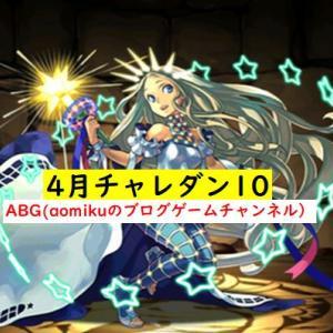【パズドラ】4月チャレダン10遊戯XネレPTソロノーコンクリア