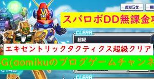 【スパロボDD】エキセントリック・タクティクス超級クリアスーパーロボット大戦DD無課金攻略