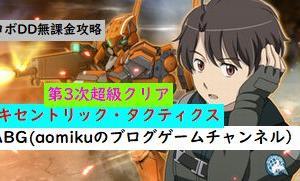 【スパロボDD】エキセントリック・タクティクス第3次超級クリアスーパーロボット大戦DD無課金攻略